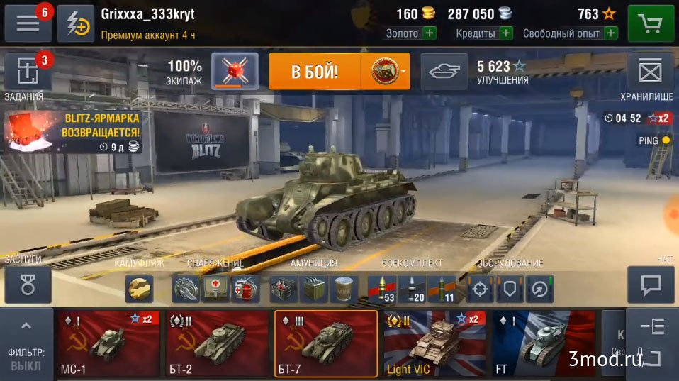 Инфа в world of tanks 0