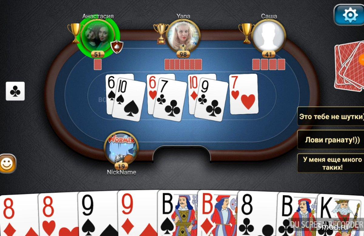 как сделать много денег в игре дурак онлайн на андроид
